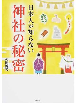 日本人が知らない神社の秘密
