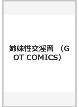 姉妹性交淫習 (GOT COMICS)