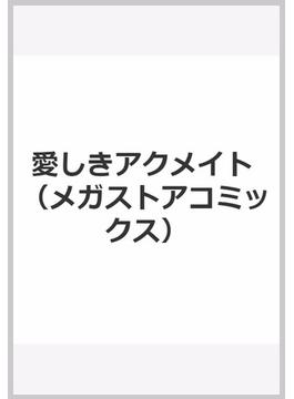 愛しきアクメイト (メガストアコミックス)