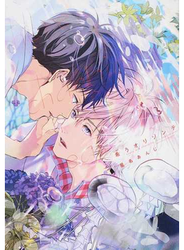 希うオリゾンテ there are changing in a season even during night (arca comics)