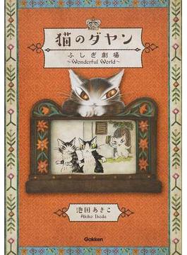 猫のダヤンふしぎ劇場 Wonderful World