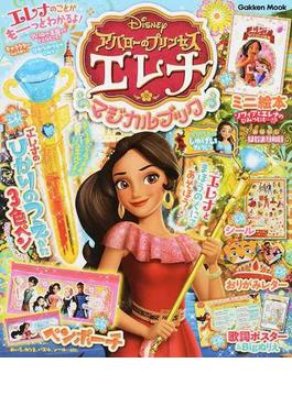 アバローのプリンセスエレナマジカルブック(学研MOOK)