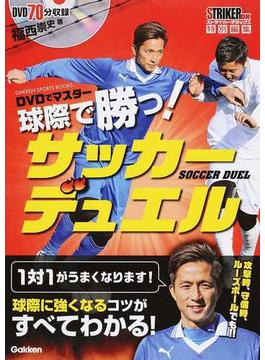 DVDでマスター球際で勝つ!サッカーデュエル(学研スポーツブックス)