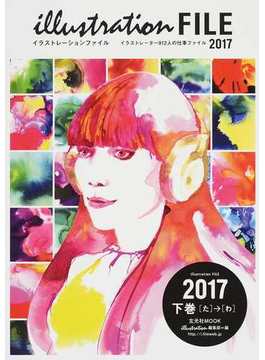 イラストレーションファイル 2017下巻 イラストレーター912人の仕事ファイル(玄光社mook)