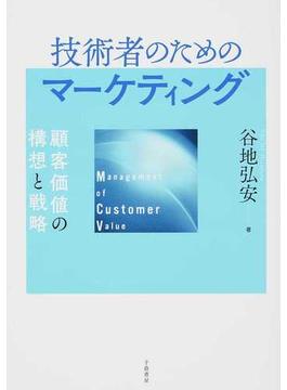 技術者のためのマーケティング 顧客価値の構想と戦略