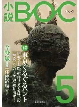 小説BOC 5(2017年春)