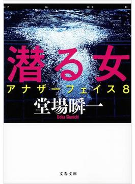 潜る女 アナザーフェイス8(文春文庫)