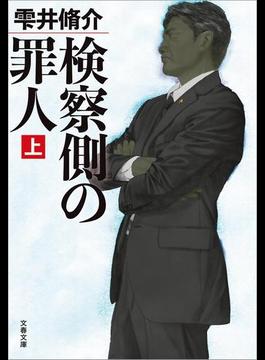 検察側の罪人(上)(文春文庫)