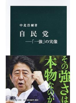自民党 「一強」の実像(中公新書)