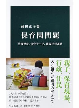 保育園問題 待機児童、保育士不足、建設反対運動(中公新書)
