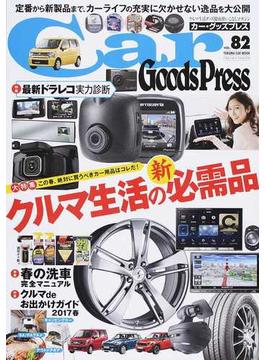 Car Goods Press VOL.82