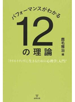 パフォーマンスがわかる12の理論 「クリエイティヴに生きるための心理学」入門!
