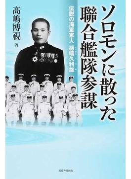ソロモンに散った聯合艦隊参謀 伝説の海軍軍人樋端久利雄