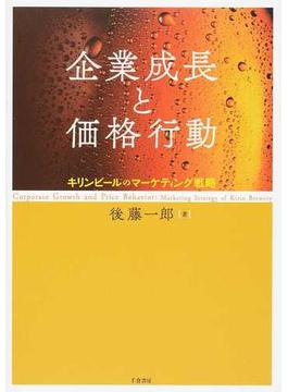 企業成長と価格行動 キリンビールのマーケティング戦略(大阪経済大学研究叢書)