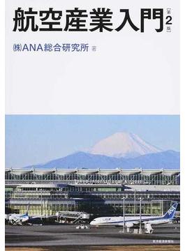 航空産業入門 第2版