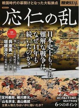 応仁の乱 日本史上もっとも難解な戦争は、なぜ11年も続いたのか?(洋泉社MOOK)