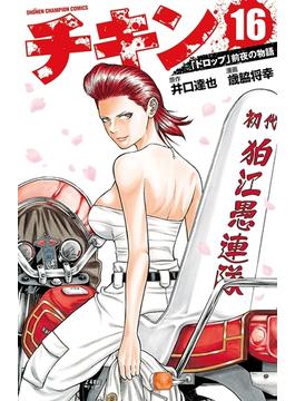 【16-20セット】チキン 「ドロップ」前夜の物語(少年チャンピオン・コミックス)