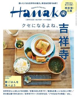 Hanako 2017年 3月23日号 No.1129(Hanako)
