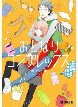 おとなりコンプレックス 2【電子おまけ付】(クロフネコミックス)
