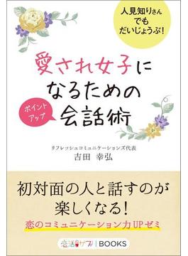 【期間限定特別価格】愛され女子になるためのポイントアップ会話術(恋活サプリBOOKS)
