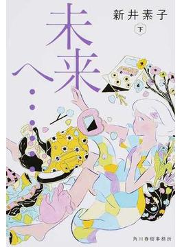 未来へ… 下(ハルキ文庫)