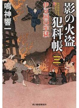 影の火盗犯科帳 3 伊豆国の牢獄(ハルキ文庫)