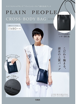 PLAIN PEOPLE CROSS-BODY BAG BOOK