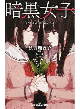 暗黒女子(双葉社ジュニア文庫)