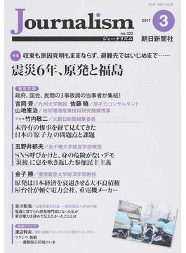 Journalism no.322(2017.3) 特集震災6年、原発と福島