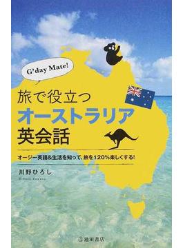 G'day,Mate!旅で役立つオーストラリア英会話 オージー英語&生活を知って、旅を120%楽しくする!