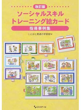 ソーシャルスキルトレーニング絵カード指導事例集 改訂版