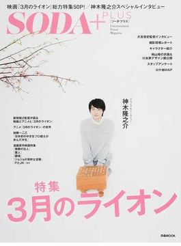 SODA+PLUS 映画『3月のライオン』総力特集50P!/神木隆之介スペシャルインタビュー(ぴあMOOK)