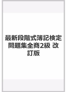 最新段階式簿記検定問題集全商2級 改訂版
