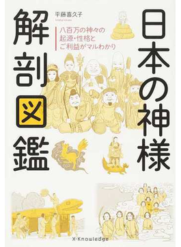 日本の神様解剖図鑑 八百万の神々の起源・性格とご利益がマルわかり