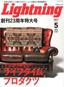 Lightning (ライトニング) 2017年 05月号 [雑誌]