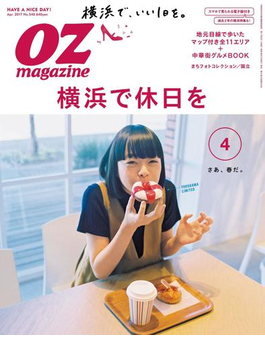 OZmagazine 2017年4月号 No.540(OZmagazine)