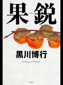 果鋭(幻冬舎単行本)