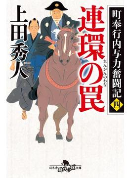 町奉行内与力奮闘記四 連環の罠(幻冬舎時代小説文庫)