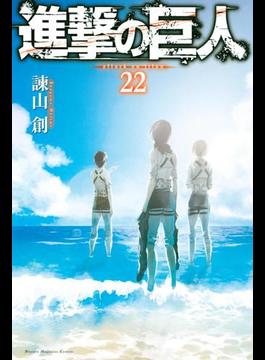 進撃の巨人 attack on titan(22)