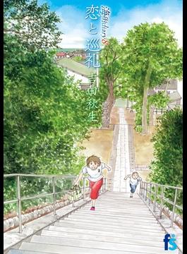 恋と巡礼 (flowers comics)(flowers コミックス)