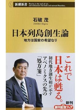 日本列島創生論 地方は国家の希望なり(新潮新書)