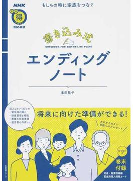 もしもの時に家族をつなぐ書き込み式エンディングノート(NHKまる得マガジンMOOK)