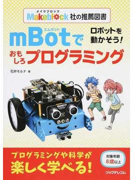 mBotでおもしろプログラミング ロボットを動かそう!