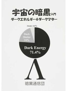 宇宙の暗黒入門 ダークエネルギー&ダークマター