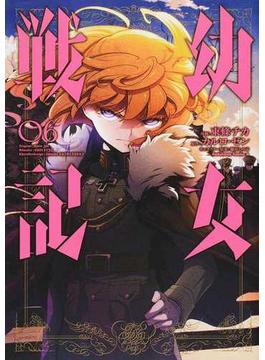 幼女戦記 06 (角川コミックス・エース)(角川コミックス・エース)