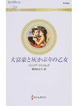 大富豪と灰かぶりの乙女(ハーレクイン・ロマンス)