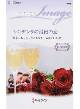 シンデレラの最後の恋(ハーレクイン・イマージュ)