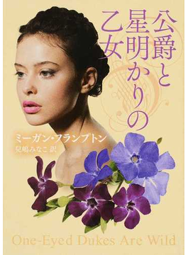 公爵と星明かりの乙女(MIRA文庫)