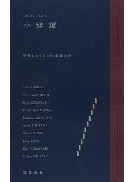 小辞譚 辞書をめぐる10の掌編小説