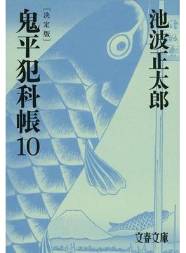 鬼平犯科帳 決定版 10(文春文庫)